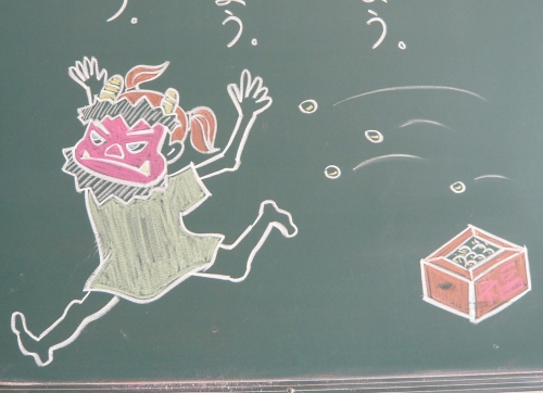 chalkboard-oni